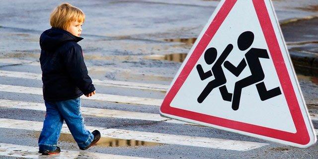 Безопасность детей на улице