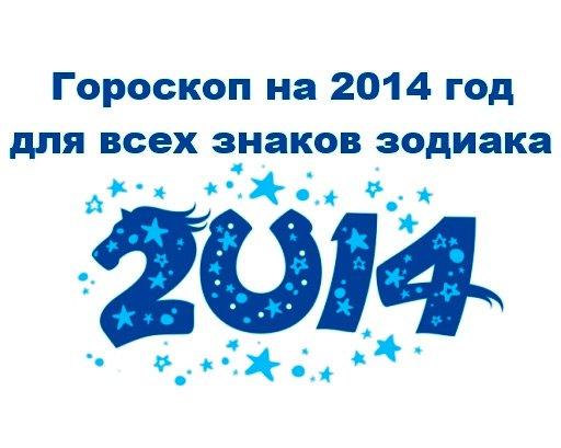 Гороскоп на 2014 год для всех знаков зодиака