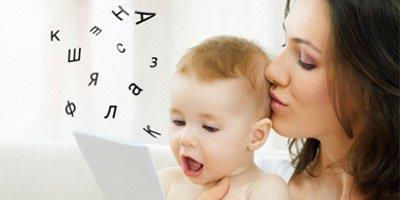 Развиваем речь детей от одного года