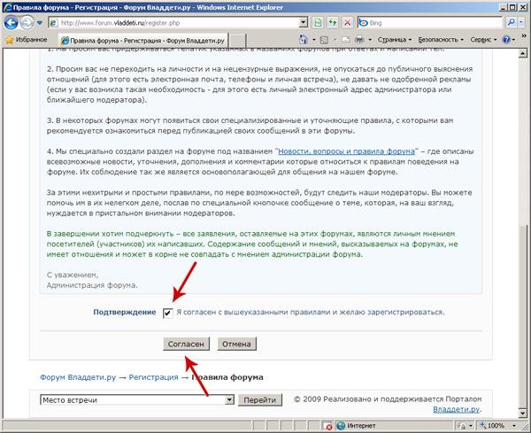 http://www.vladdeti.ru/uploads/2010/1257599561_registerfhelp2.jpg